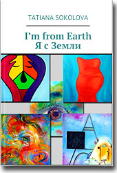 Download (epub) album with reproductions of Tatyana Sokolova's paintings (FREE)
